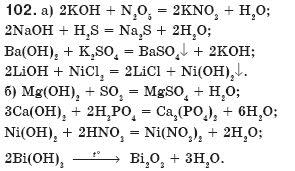 гдз 8 класс с химии попель крикля