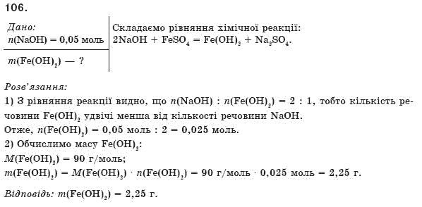 хімії попель по крикля гдз