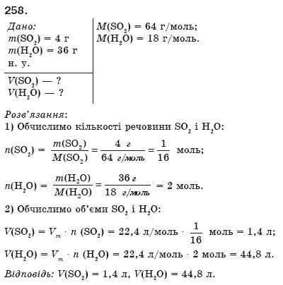 Решебник По Химии 8 Класс С. Крикля