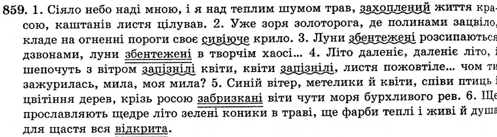 Решебники по укр мове