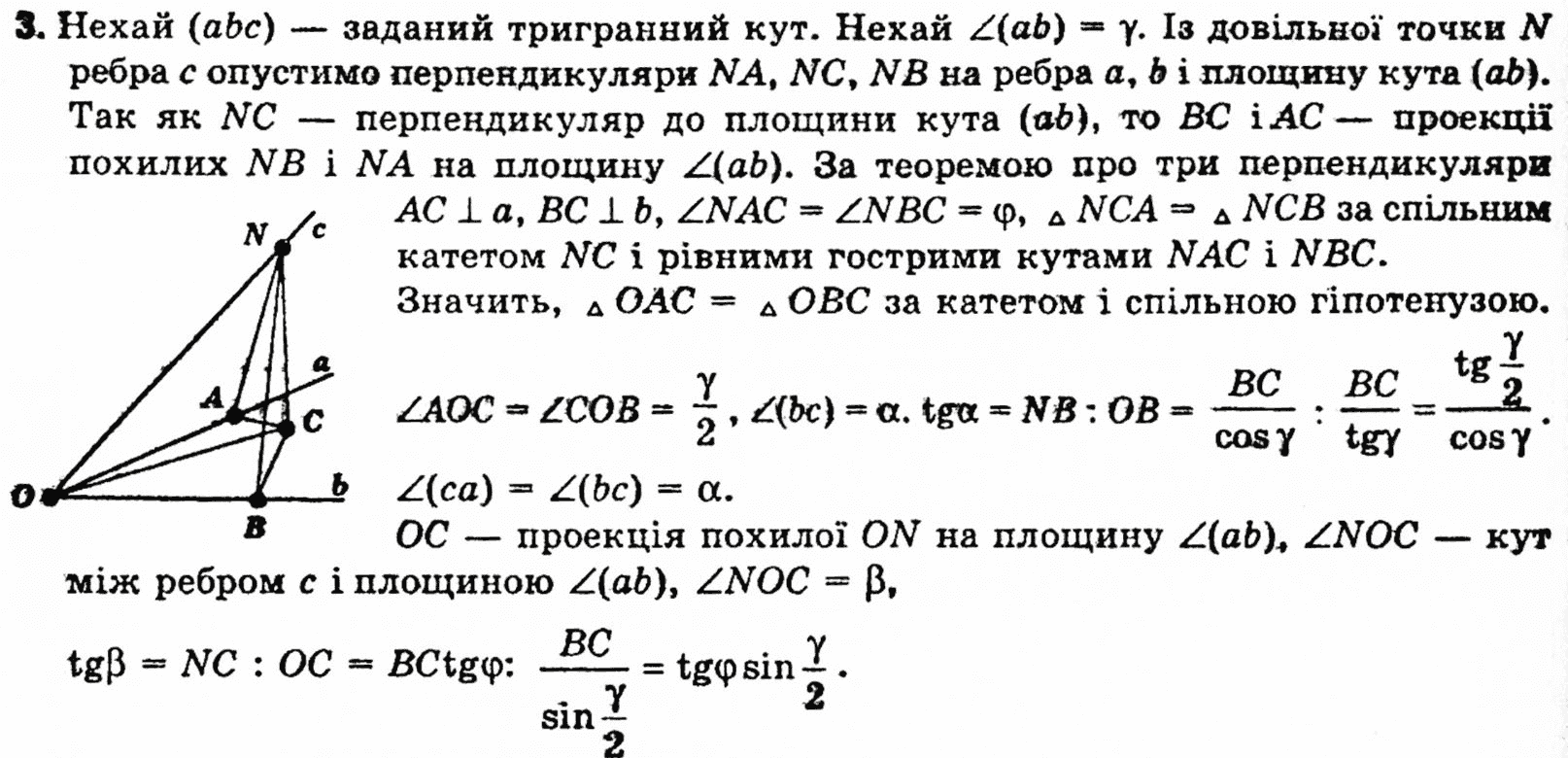 Гдз По Геометрии 10-11 Класса Погорелова