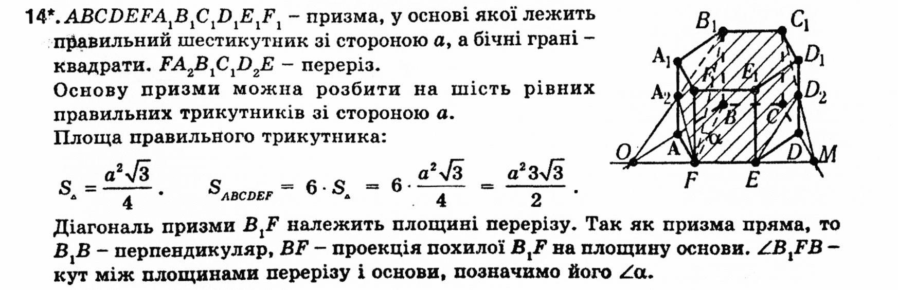 По геометрии мордкович решебник 10-11