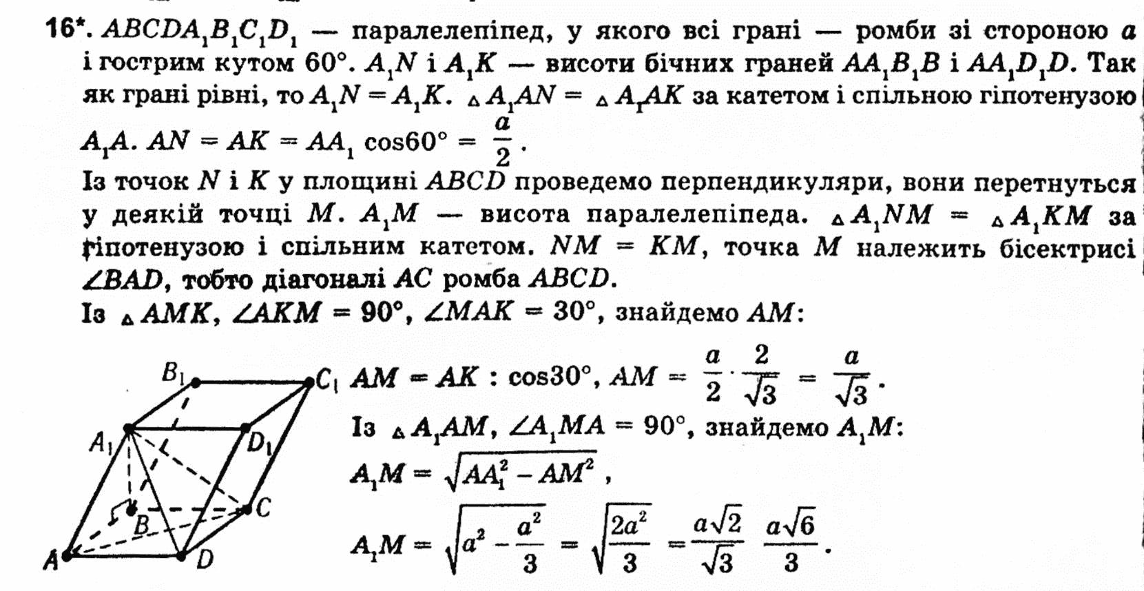 гдз геометрии 10-11 погорелов