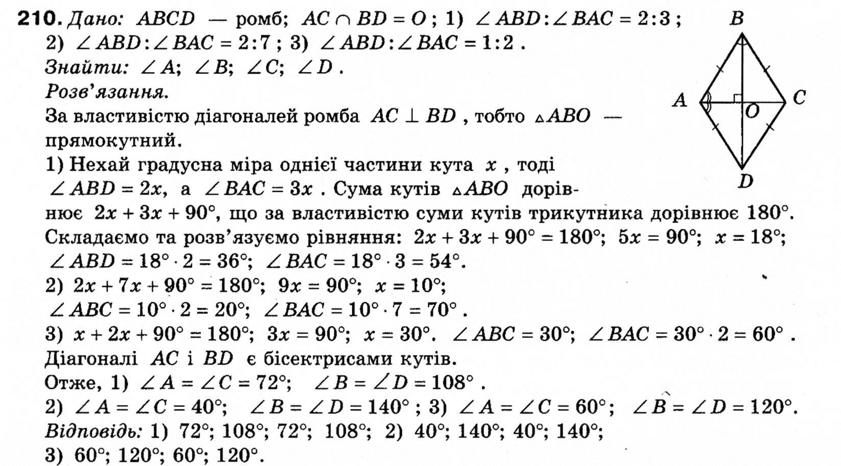 Гдз С Алгебры 7 Клас Бурда