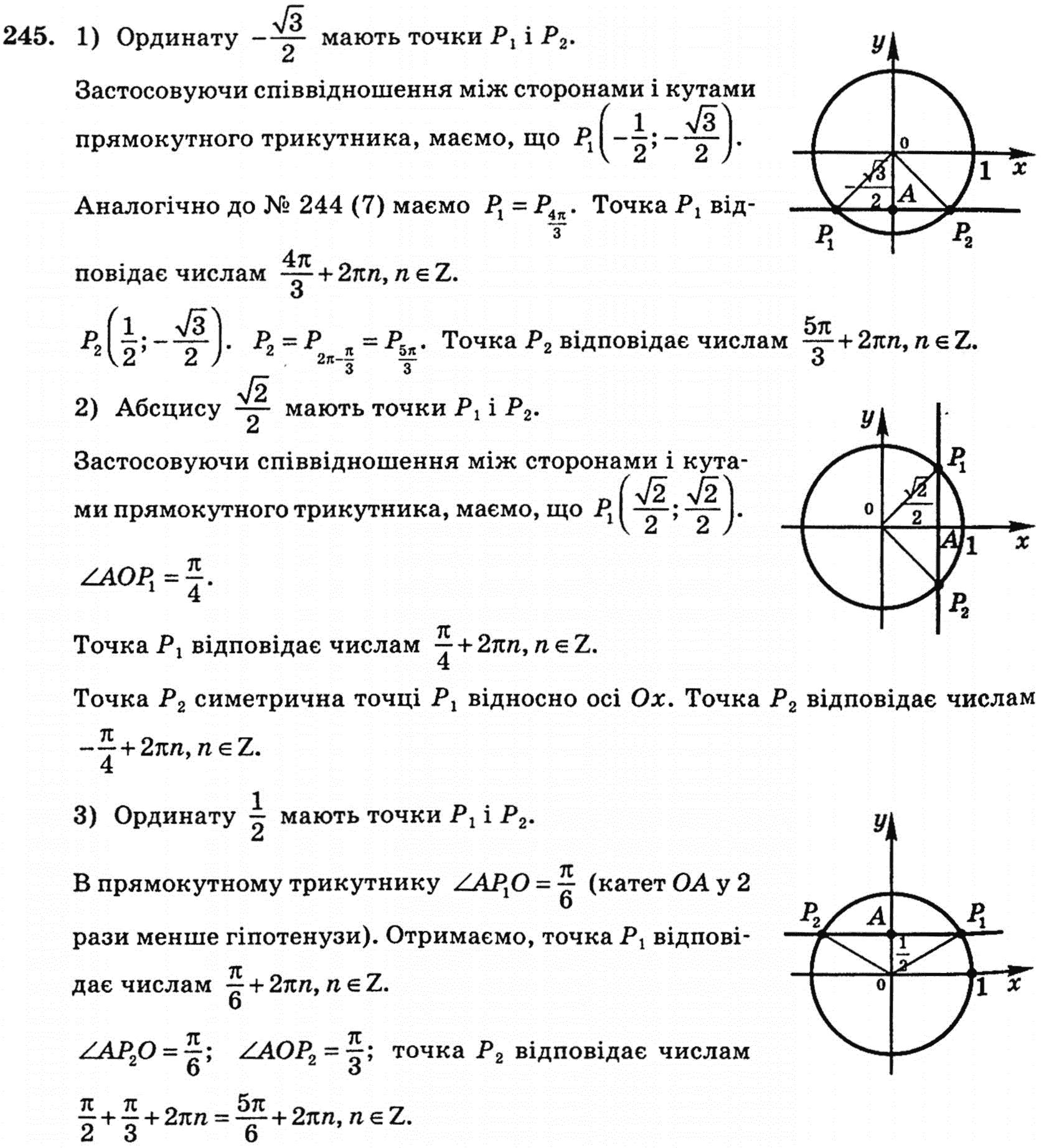 Для классов 10 математике по решебник
