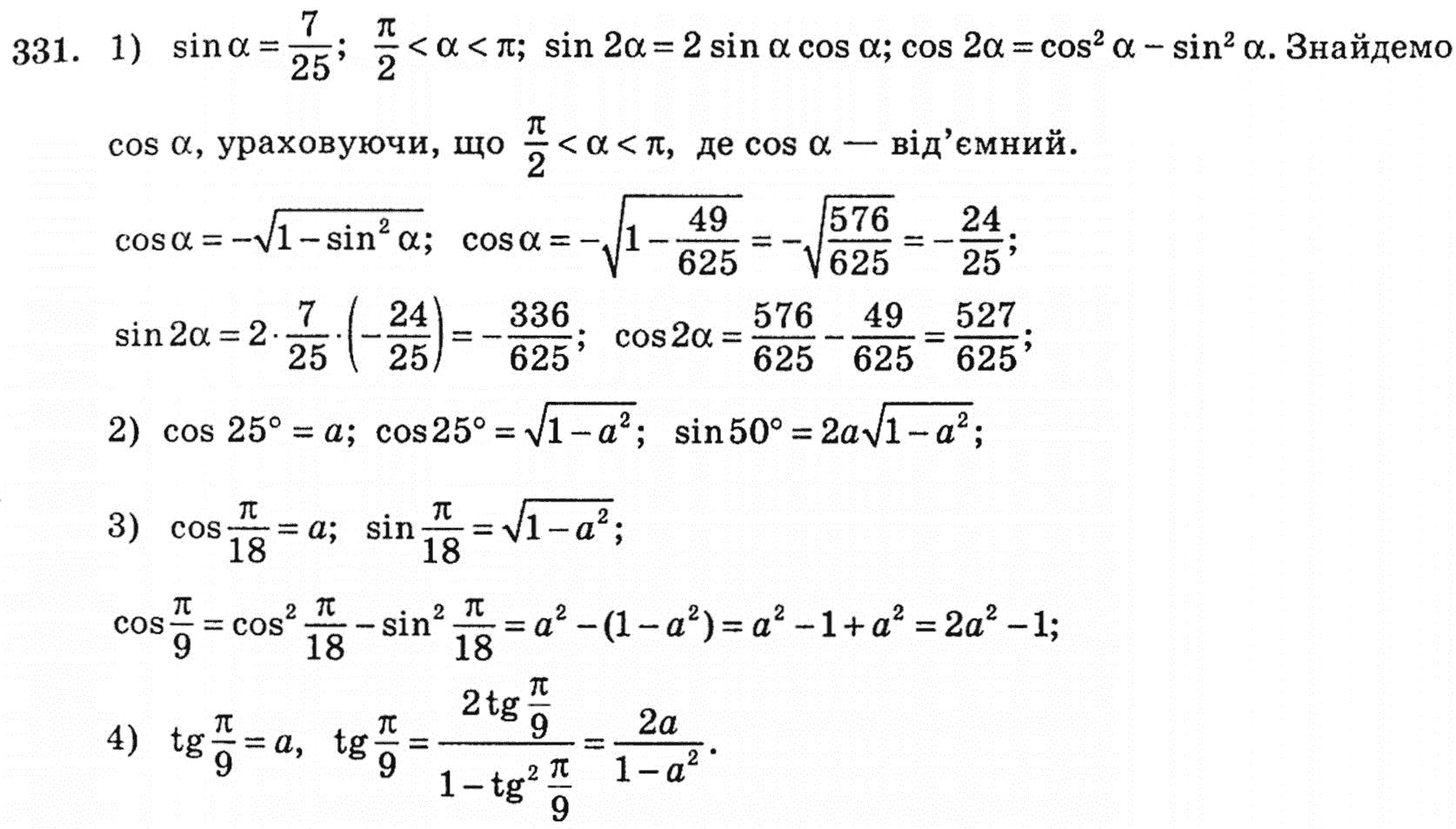 Математика 10-11 Класс Богомолов И Измайлова Гдз