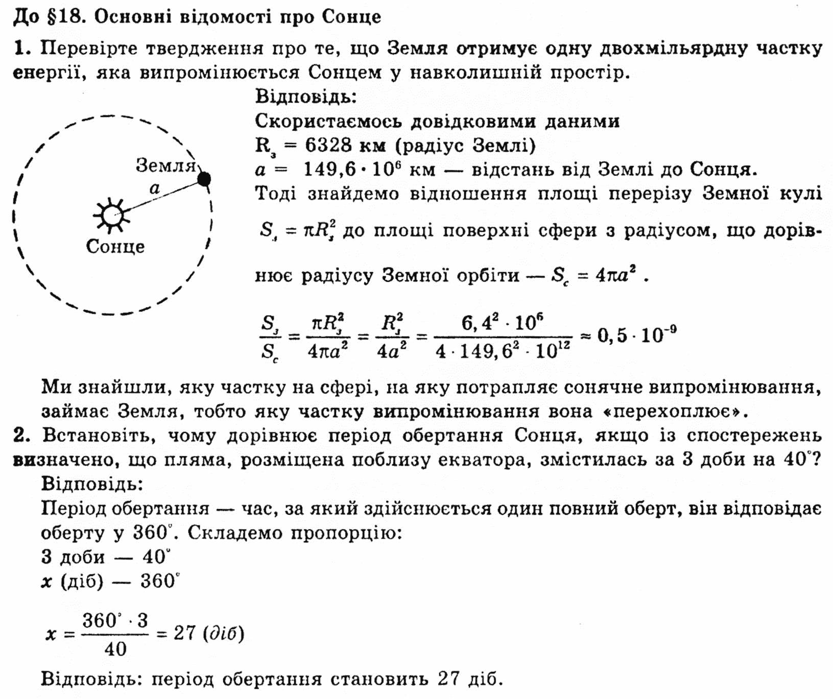 Астрономия решебник i