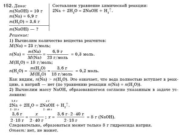 Класс хімія 8 гдз