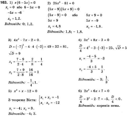Мерзляк решебник лесенка класс алгебре по 9