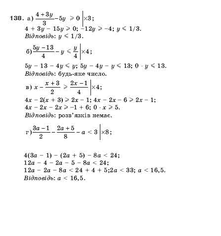 8 кравчук підручна гдз клас алгебра програма нова
