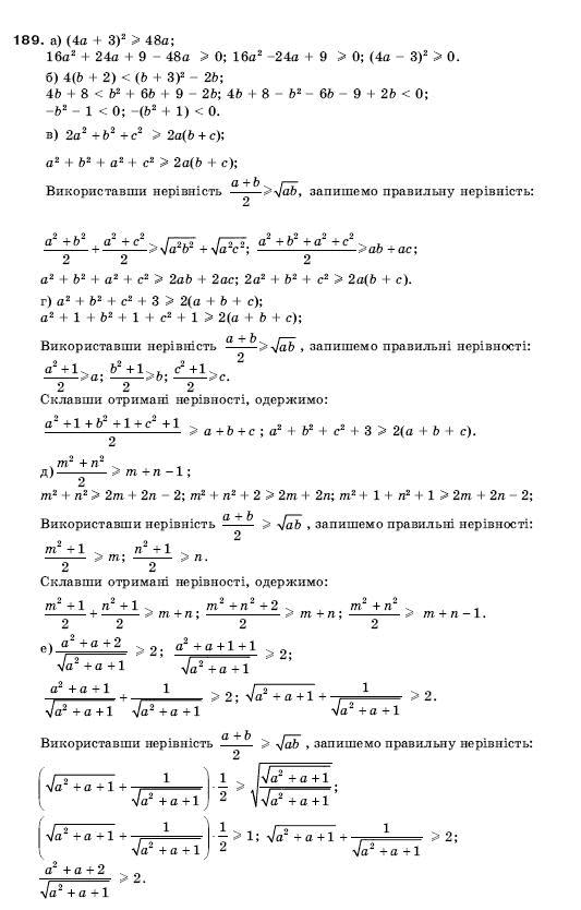 Гдз По Алгебре 9 Клас Кравчук Янченко