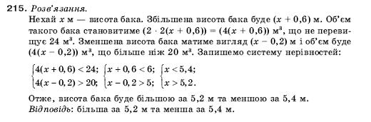 янченко гдз кравчук 9 алгебра класса підручна