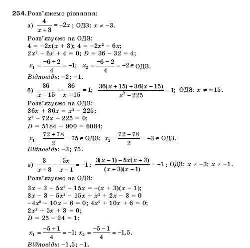 9 янченко с кравчук решебник алгебры класс