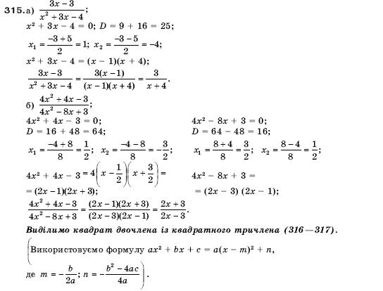 решебник алгебре янченко 9 клас