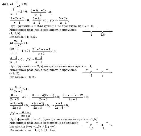 алгебры класс янченко кравчук решебник с 9
