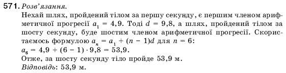 Кравчук 9 класса гдз підручна янченко алгебра