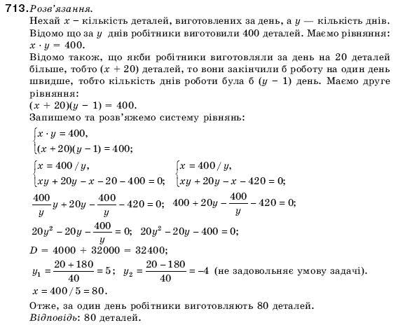 Гдз 9 класс кравчук янченко підручна гдз