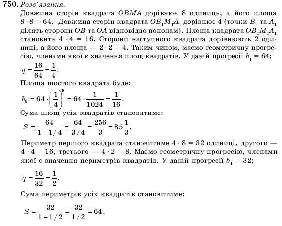 підручна класс гдз 9 гдз кравчук янченко