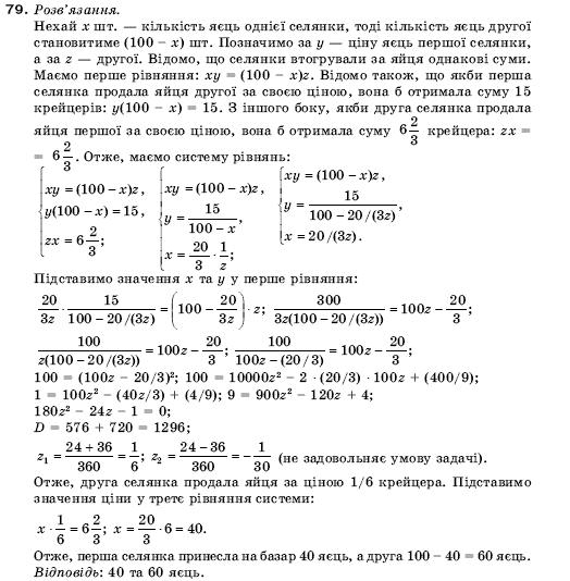 гдз по алгебре 9 класс кравчук підручна янченко