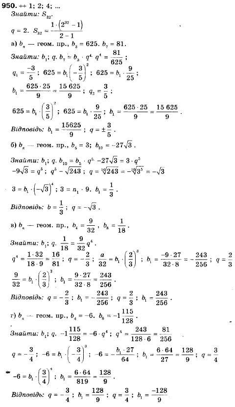 Алгебра 9 класс бевз гдз