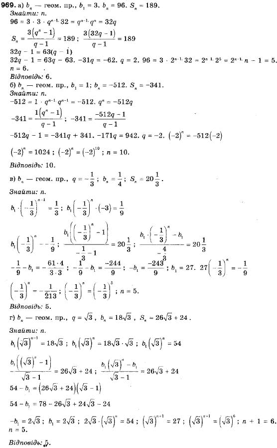 решебник по алгебре 9 г.п.бевз в.г.бевз