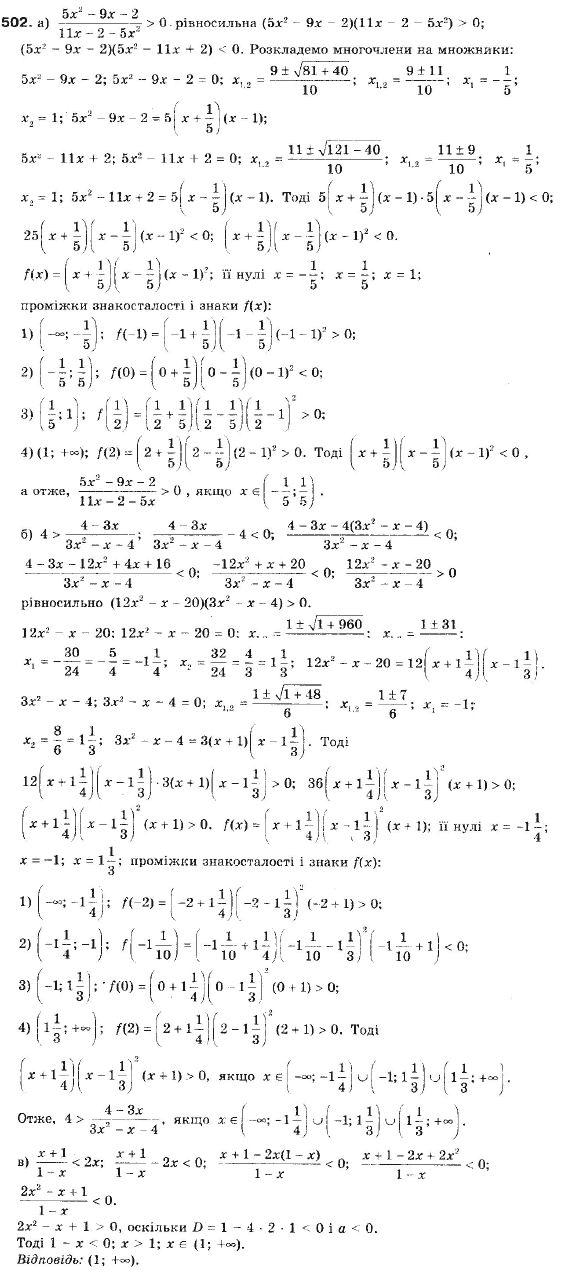 по г.п.бевз 9 решебник в.г.бевз алгебре