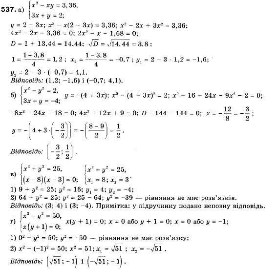 Гдз З Математики 7 Клас 2018