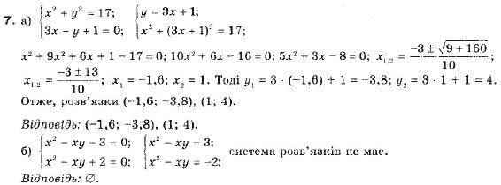 алгебра 7 класс бевз гдз типові завдання
