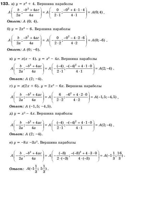 Решебники за 8 класс алгебра г п бевз в г бевз