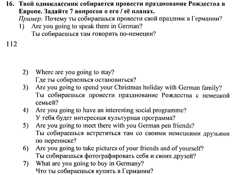 английскому гдз языку добрынина по