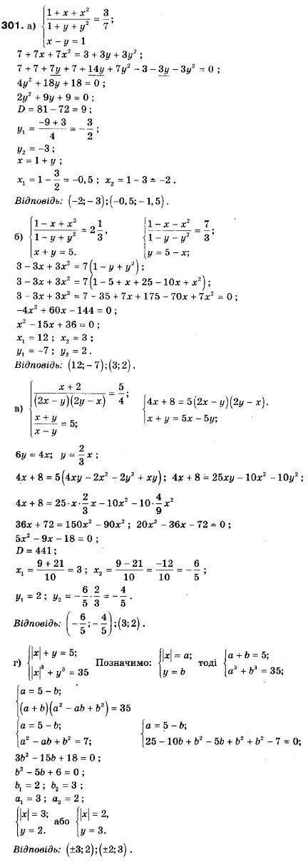 класс мальований решебник алгебры с 9