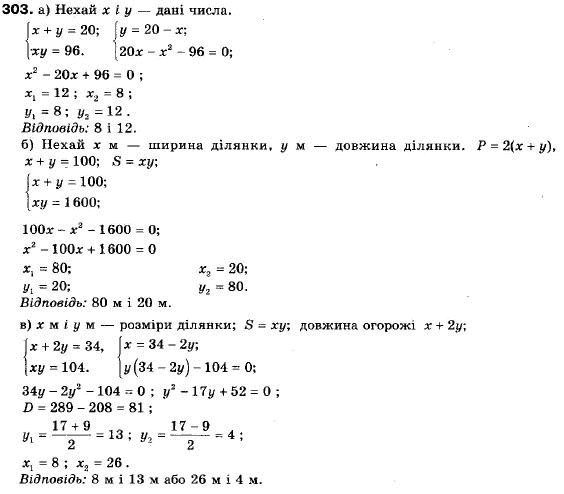Класс мальований.литвиненко.возняк 9 гдз алгебра