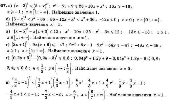 гдз по алгебры 9 класс мальований