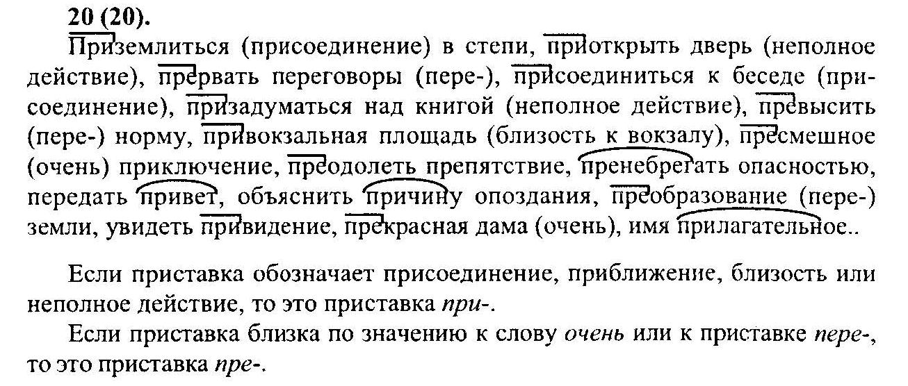 Решебник по 8 класс по русскому скачать
