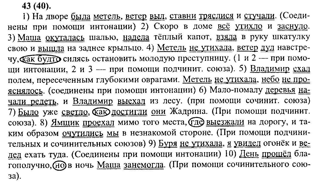 гдз по русскому языку 8 класс академический школьный учебник рыбченкова