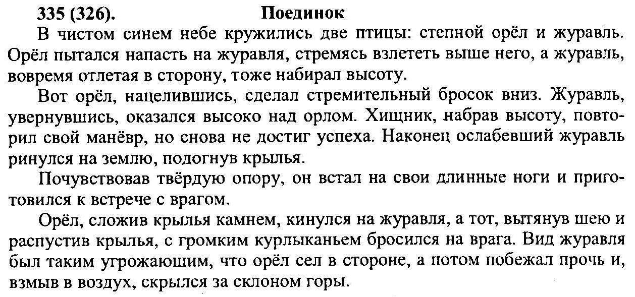 Гдз русский 8 класс львов онлайн
