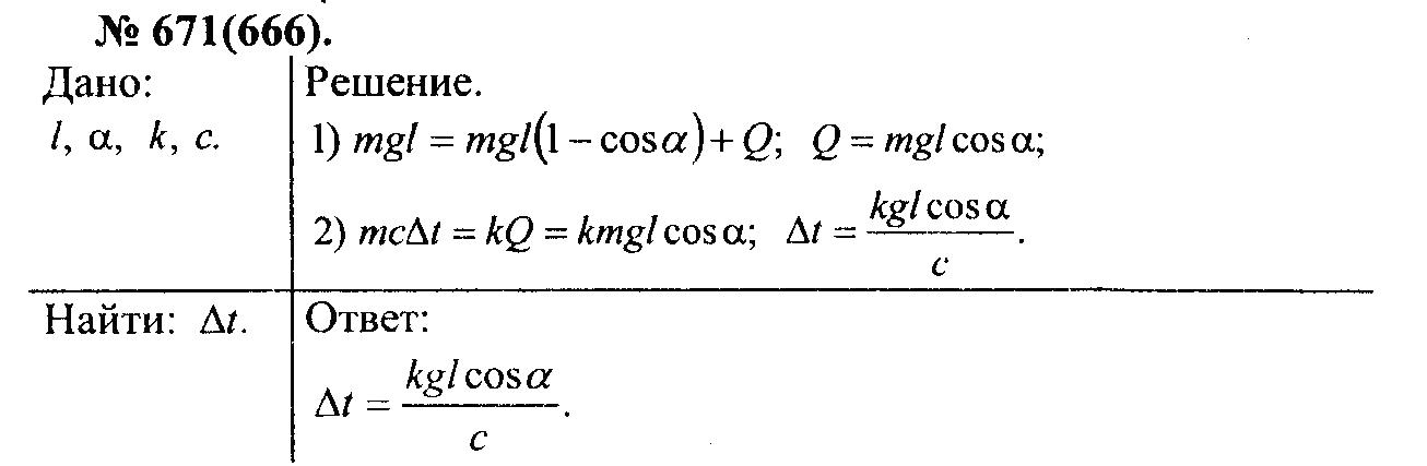Решебник к задачнику по физике 11 класс зорин