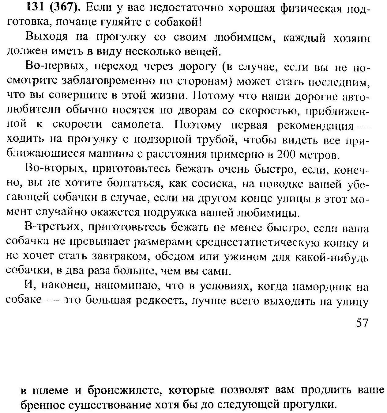 списывай русский язык 6 класс с.и.львова в.в.львов