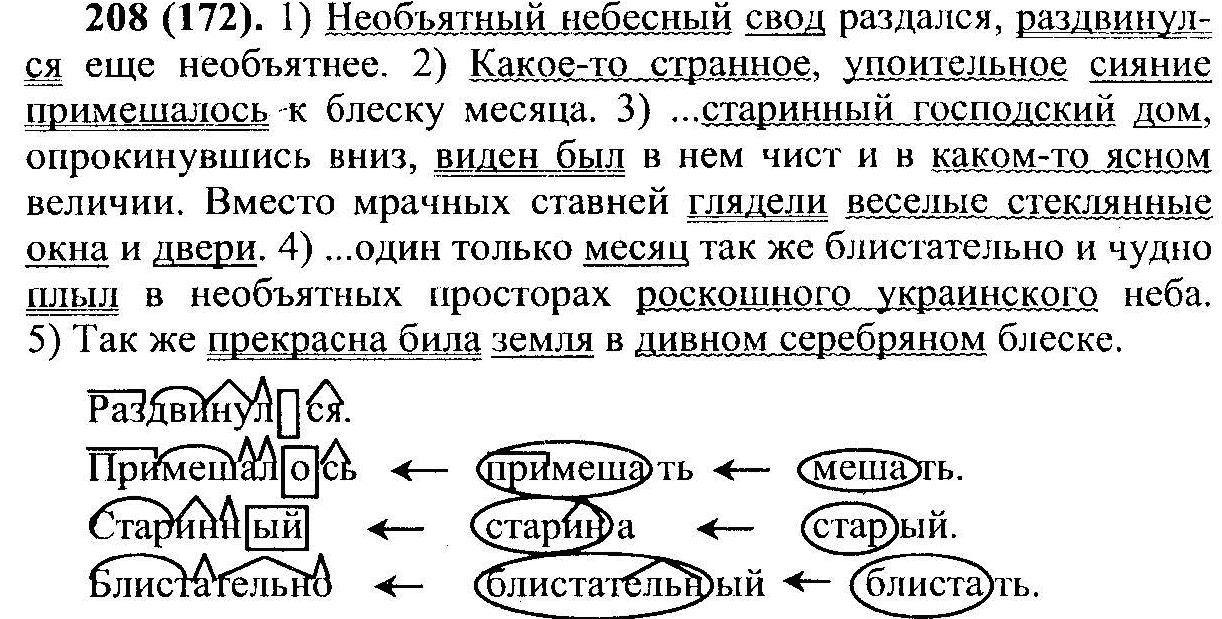 гдз на компьютер по русскому