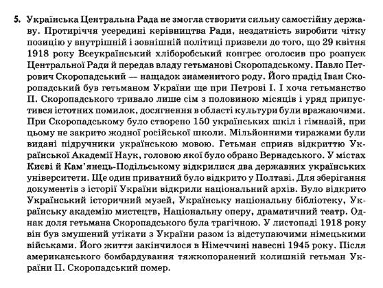 гдз 5 класс история власов вступ параграф 27