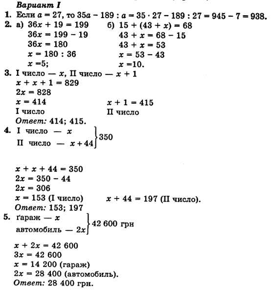гдз для 6 класса математика г п бевз