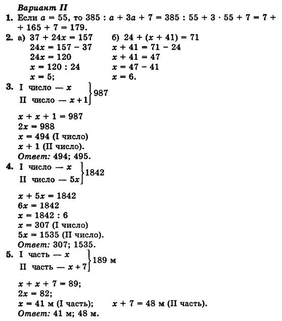 П класса г 6 гдз математика бевз для