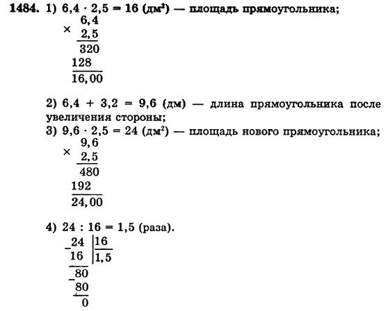 гдз по математике 5 класс 1484
