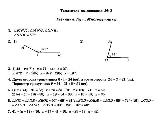 5 з клас тематичне оцінювання математики гдз