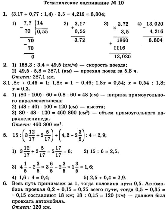 6 и заданий тематического решебник решебник для класс задач оценивания