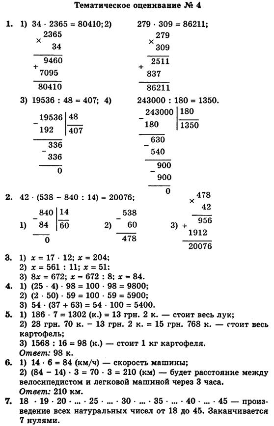 Гдз решебник по математике 6 класс мерзляк полонский якир рабинович сборник