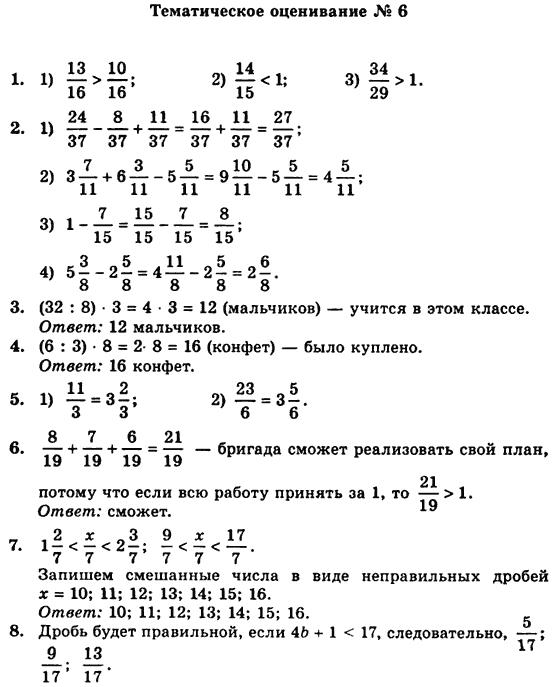 6 оценивания класс для андроид математика скачать решебник на