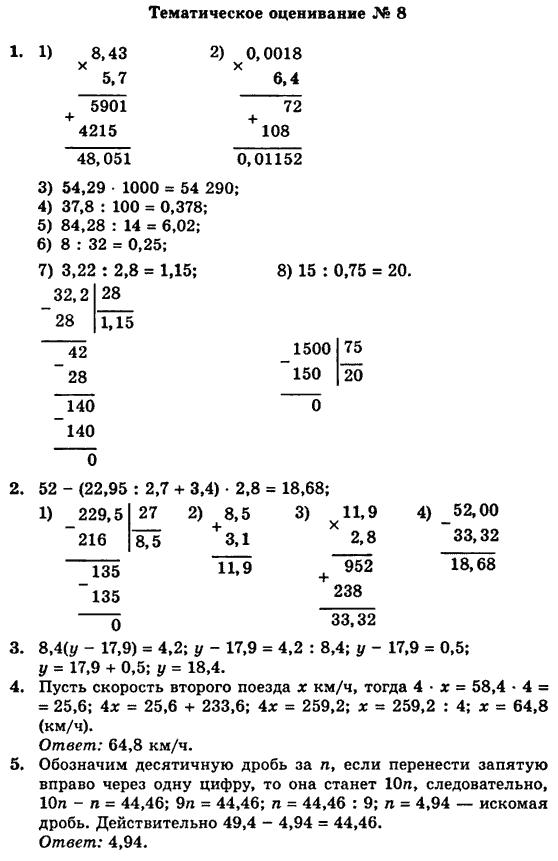 6 математика тематическое оценивание класс решебник