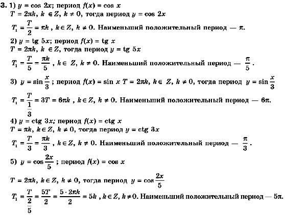 Гдз по математике 5 класс полонский контрольные работы