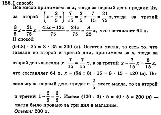 математике рабинович по мерзляк сборник класс 5 решебник
